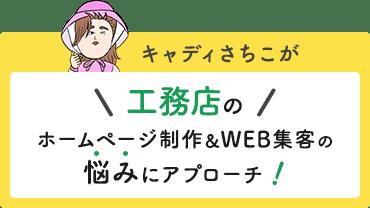 キャディさちこが工務店のホームページ制作&WEB集客の悩みにアプローチ!